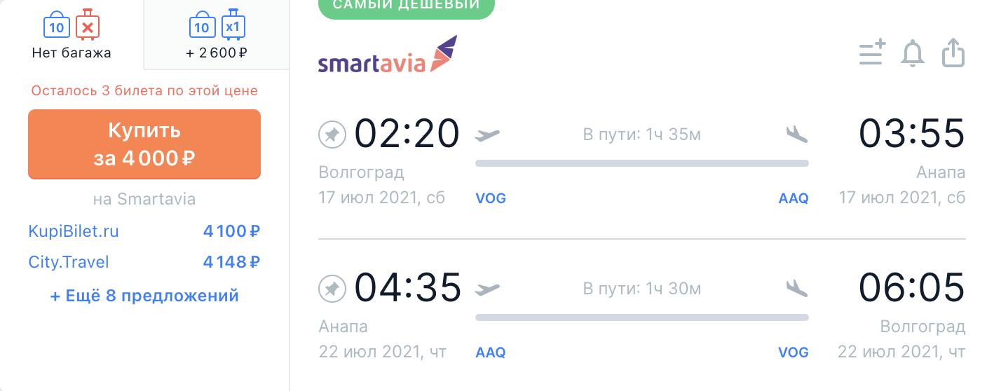 Все лето! Летим из Волгограда в Анапу за 4000₽ туда-обратно