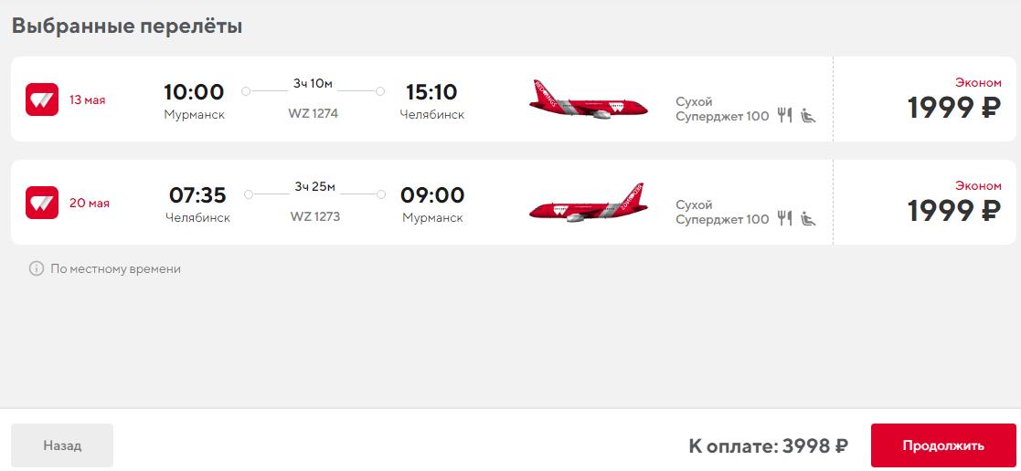 Дешево! Летим из Мурманска в Челябинск или обратно за 3998₽ туда-обратно в мае