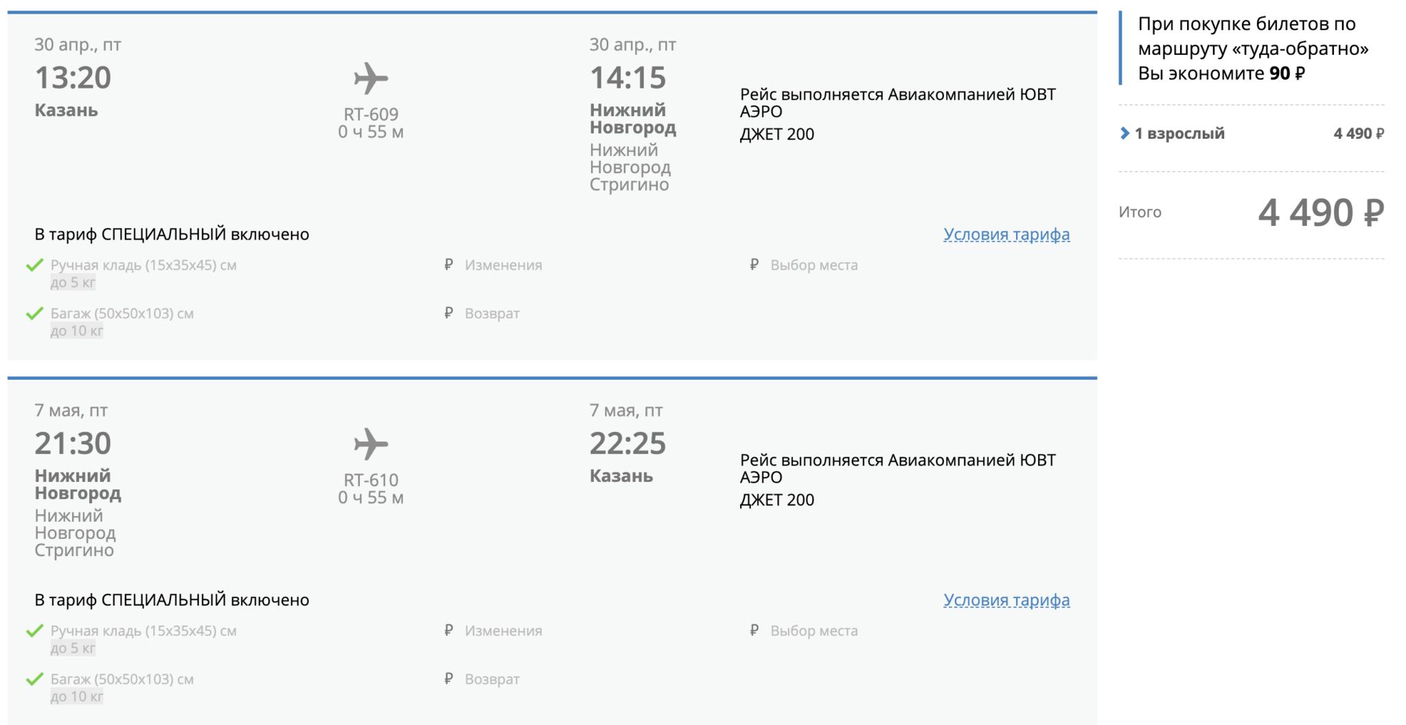 UVT Aero: летим из Казани в Самару, Нижний Новгород и Ярославль за 3100₽/4500₽/5100₽ туда-обратно