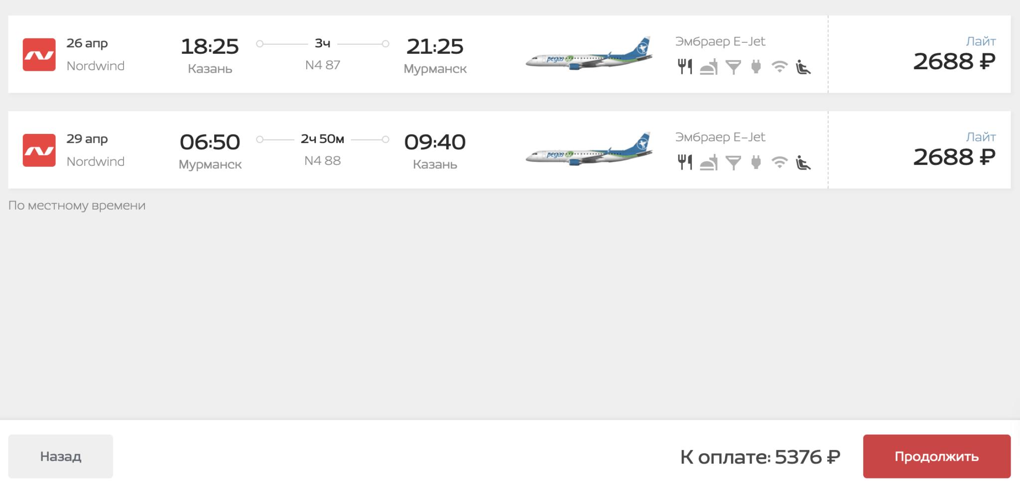 Прямые рейсы из Казани в Мурманск за 5400₽ туда-обратно в конце апреля