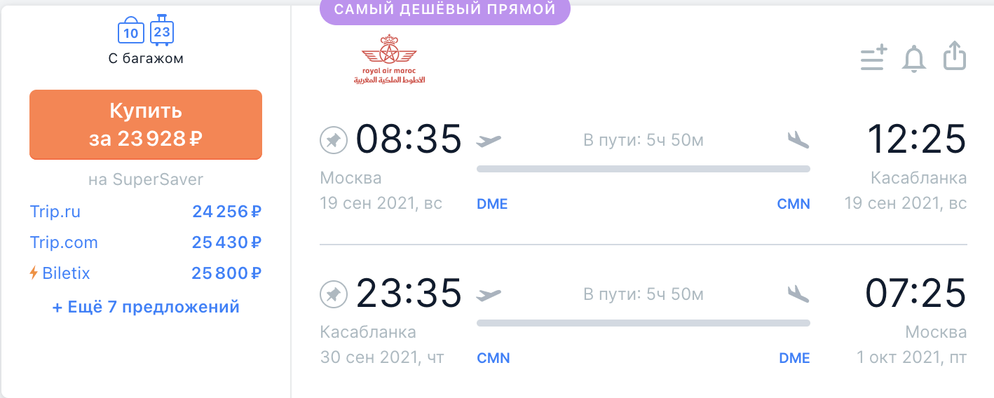 В сентябре! В Касабланку из Москвы прямыми рейсами от 23900₽ туда-обратно (с багажом)