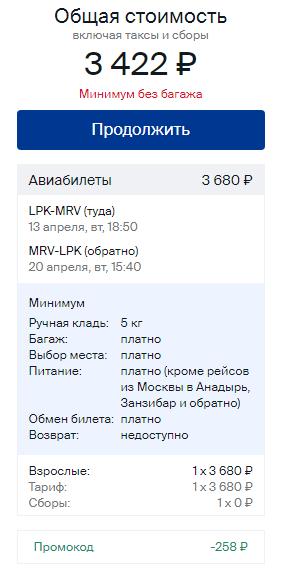 С промокодом дешевле! Прямые рейсы UtAir из Липецка в Казань и Минводы от 3100₽ туда-обратно в апреле