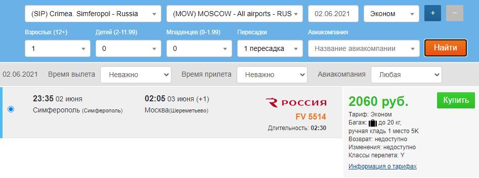 В начале лета! Дешевые билеты из МСК в Крым от 5500₽ туда-обратно