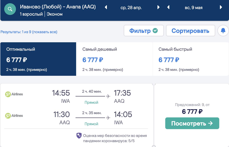 На майские! Дешевые билеты S7 из Иваново в Анапу за 6800₽ туда-обратно