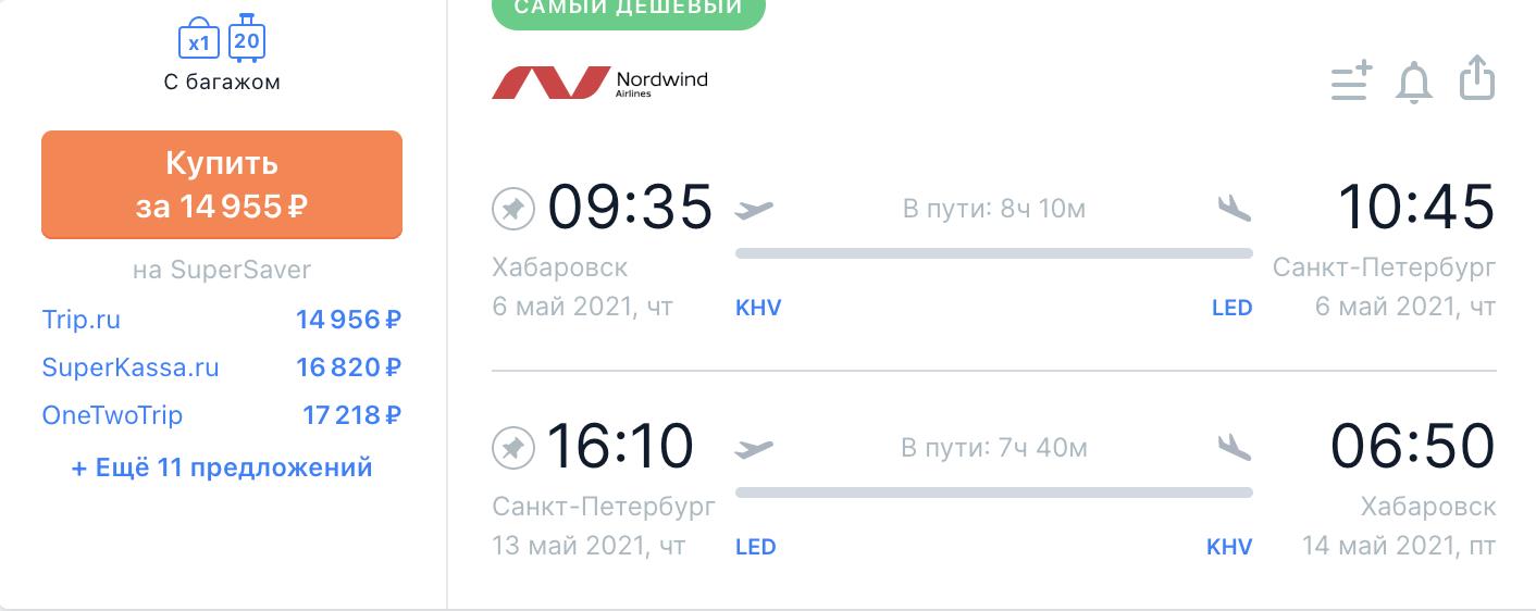 На майские летим из СПб в Хабаровск или наоборот за 14960₽ туда-обратно с багажом
