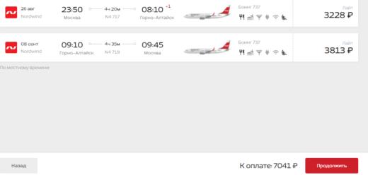 Бархатный сезон на Алтае: с Nordwind из Москвы от 7000₽ туда-обратно
