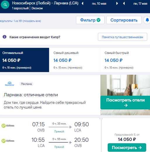 Еще дешевле! Из Новосибирска на Кипр в мае от 14000₽ туда-обратно. Прямые рейсы S7