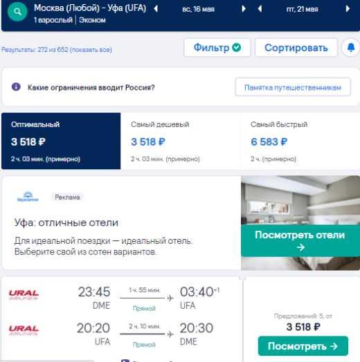 Нужно в Уфу? Есть билеты Уральских авиалиний из Москвы от 3500₽ туда-обратно. С багажом!