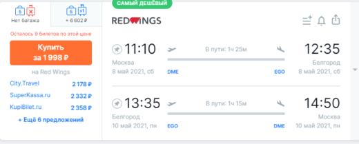 Бежим закупаться по распродаже Red Wings на май. Белгород, Ульяновск, Саранск и другие города ждут именно тебя Есть майские!