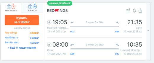 Продолжение распродажи Red Wings: в Сочи и Крым из Нижнего Новгорода, Самары и Екатеринбурга за 3998₽ туда-обратно