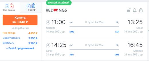 Билеты из Москвы в Сочи все дешевеют! Теперь от 3300₽ туда-обратно с Red Wings