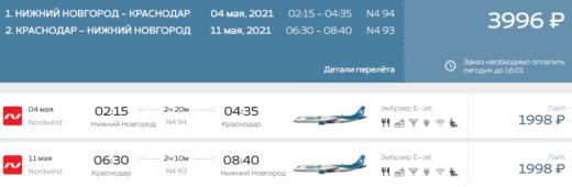 Nordwind скидывает цены на билеты из Нижнего Новгорода: в Москву и Краснодар от 2000₽/4000₽ туда-обратно весной