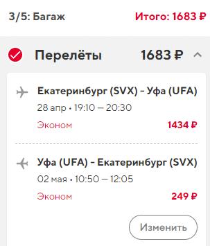Из Екб в Уфу от 1500₽ туда-обратно: дешевые билеты Red Wings