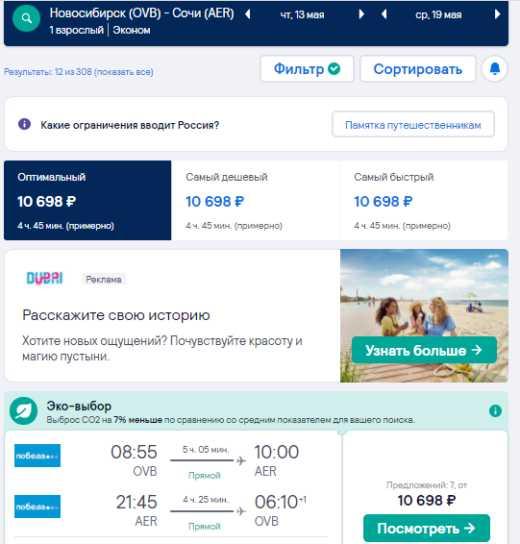 Прямые рейсы из Новосибирска в Сочи от 10700₽ туда-обратно, летит Победа в мае