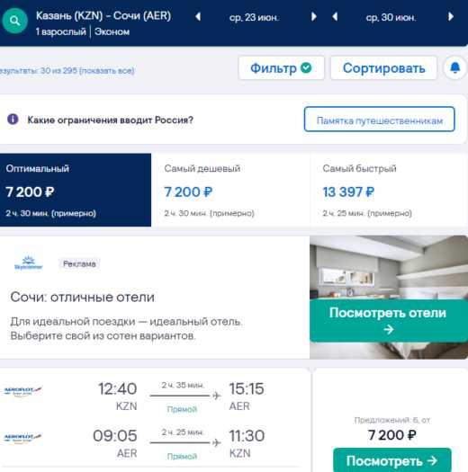 Казань, для тебя: летом с Аэрофлотом в Анапу и Сочи от 6100₽ туда-обратно