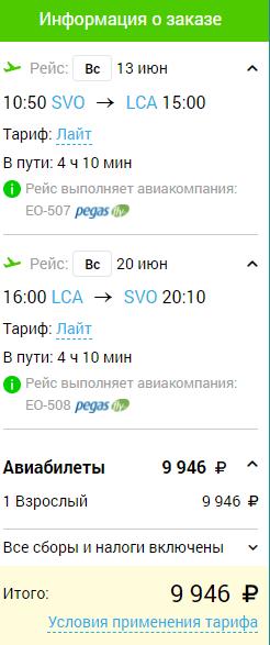 ХИТ! Прямые рейсы Pegas Fly из Москвы на Кипр ЛЕТОМ от 9900₽ туда-обратно