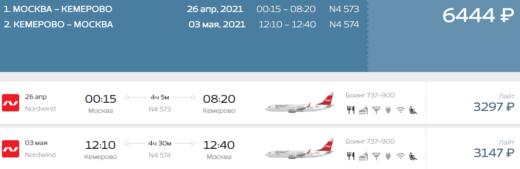 Nordwind приглашает слетать из Москвы в Кемерово от 6400₽ туда-обратно (с захватом майских)