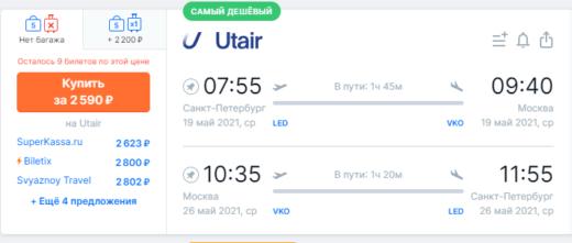 В мае между столицами летаем с Utair от 2600₽ туда-обратно