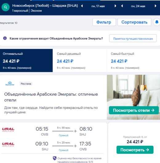Новосибирск, для тебя: прямые рейсы в Шарджу (ОАЭ) от 24400₽ туда-обратно в мае