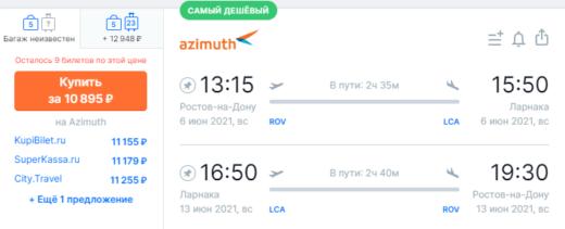 Азимут открывает новые рейсы: из Ростова и Краснодара на Кипр от 10900₽ туда-обратно в июне!