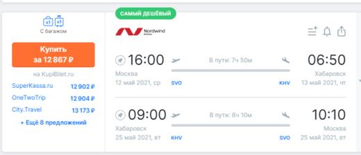 Вот это цена! Прямые рейсы Nordwind из МСК в Хабаровск от 12500₽ туда-обратно (с багажом)