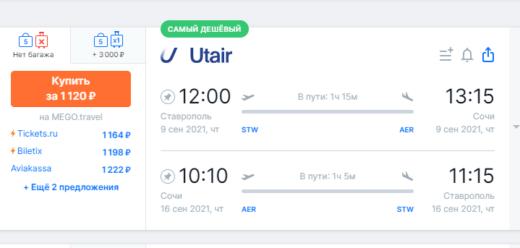 Хорошо жить в Ставрополе! Можно в Сочи летать всего за 1100₽ туда-обратно. И это в бархатный сезон!