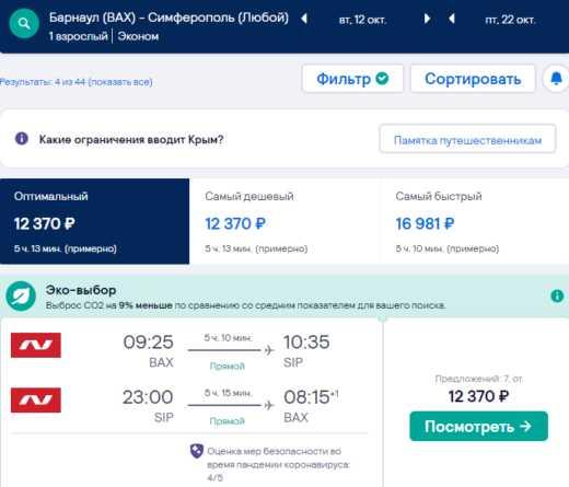 Вариант для Барнаула: прямые рейсы в Симферополь от 11700₽ туда-обратно в октябре. Багаж включен!