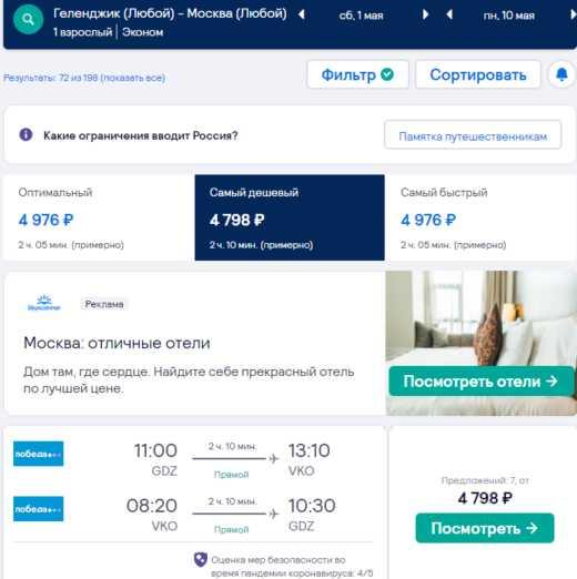 Из СПб и еще 6 городов России в Москву на длиииинные майские от 3800₽ до 5000₽ туда-обратно. Дешевые билеты Победы