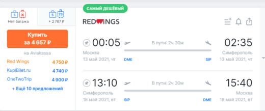 Билеты в майский Крым все дешевеют. Из Мск в Симферополь от 4600₽ туда-обратно с RedWings