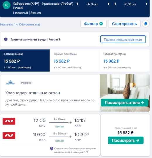 Хабаровску снова везет: с Nordwind в Краснодар от 16000₽ туда-обратно. Прямые рейсы!
