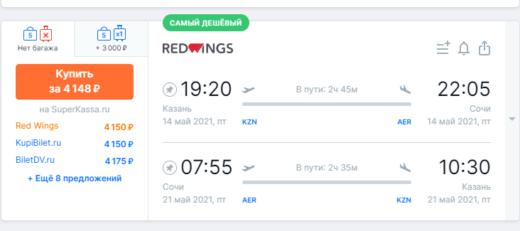 Отдых после майских тоже нужен. Летим из Казани в Сочи от 4100₽ туда-обратно с Red Wings