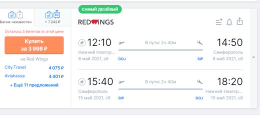 Прямые рейсы Red Wings из Нижнего Новгорода в Крым всего от 4000₽ туда-обратно (с захватом майских!)