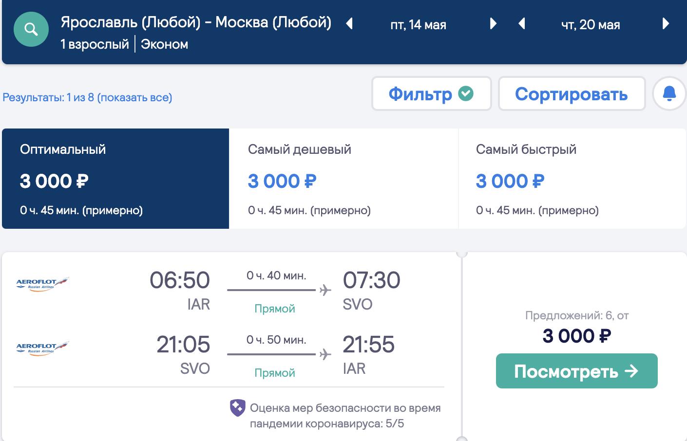 Снова есть! Прямые рейсы Аэрофлота из Москвы в Ярославль за 3000₽ туда-обратно с мая по октябрь