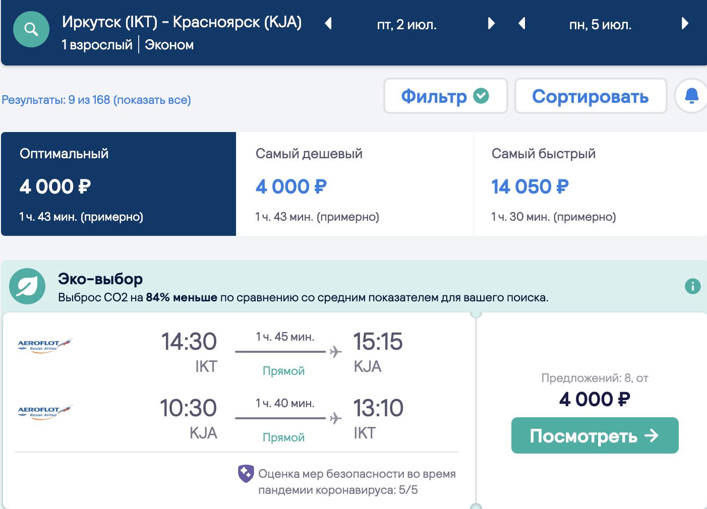 Все лето! Распродажа Аэрофлота по России через Красноярск от 4000₽ туда-обратно
