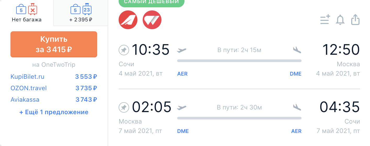 В период майских! Летим из Сочи в Москву или наоборот от 3400₽ туда-обратно