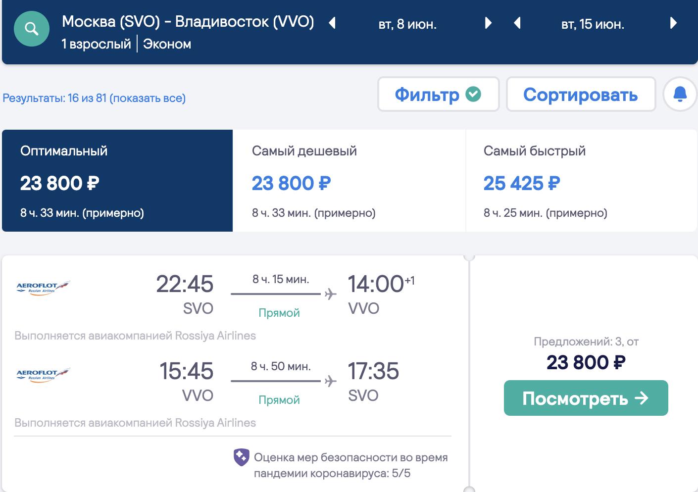 Актуально! Аэрофлотом из Москвы на Дальний Восток: Сахалин, Камчатка, Владивосток, Хабаровск за 23800₽ туда-обратно