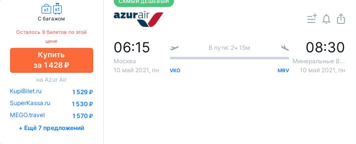 Завтра летим из Москвы в Калининград, Анапу, Минводы и Геленджик от 1300₽ в одну сторону
