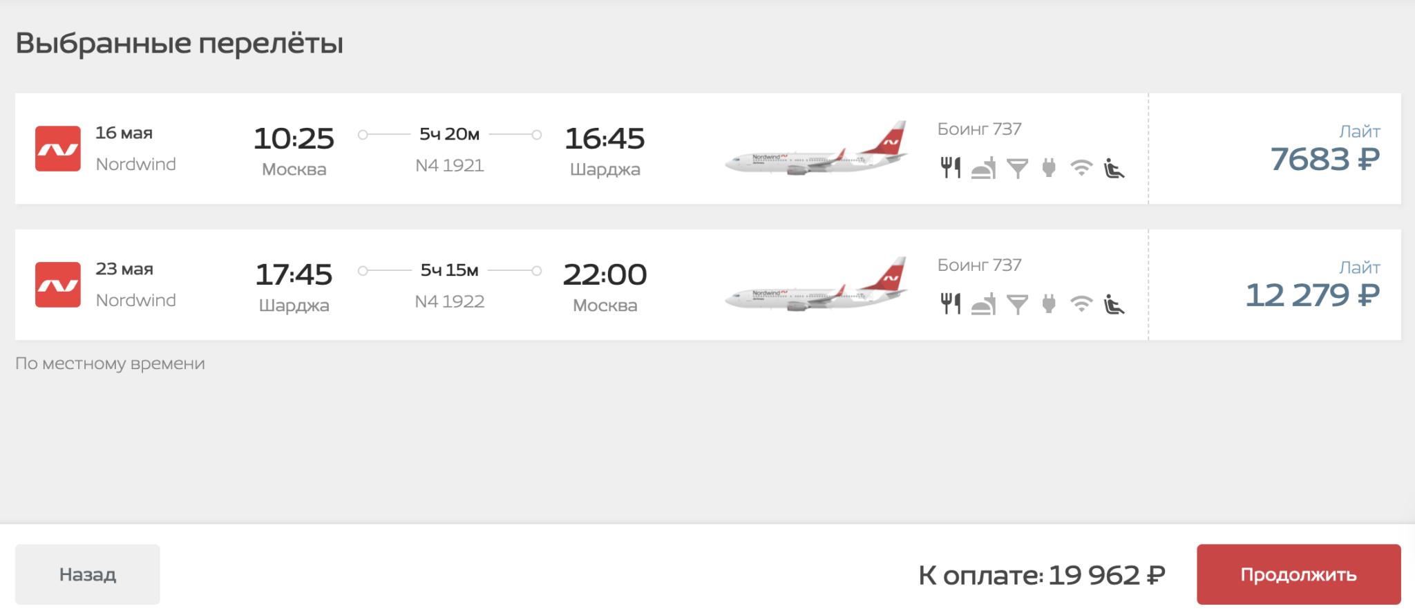Прямые рейсы Nordwind из Москвы в Шарджу (ОАЭ) от 19960₽ туда-обратно