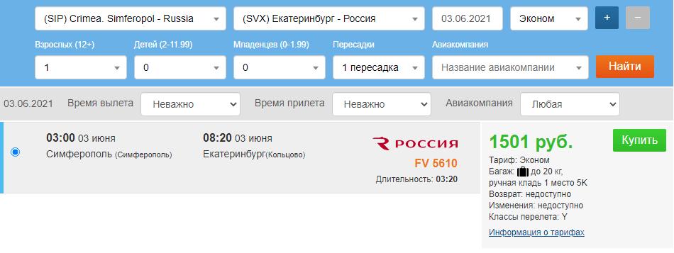 С юга домой! Прямые чартеры из Анапы, Крыма и Сочи в города России от 1300₽ в одну сторону