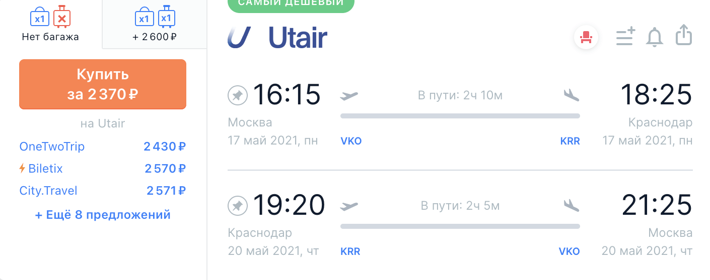 Utair снижает цены из Москвы в Краснодар за 2400₽ туда-обратно на следующей неделе