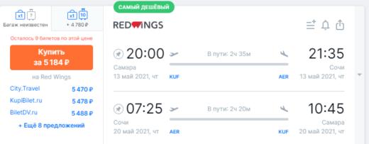 Отдых после майских тоже нужен. Летим из Самары в Сочи от 5100₽ туда-обратно с Red Wings