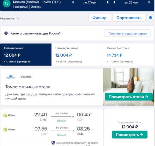 У S7 распродажа билетов в Сибирь: из Мск в Горно-Алтайск от 8000₽, Абакан, Барнаул, Томск 12000₽, Иркутск 13000₽ туда-обратно.