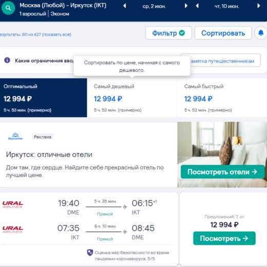 Уральские авиалинии тоже распродают билеты в Сибирь: из Мск в Горно-Алтайск 11200₽, Барнаул 12000₽, Иркутск 13000₽ туда-обратно