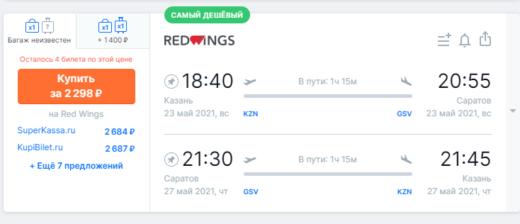 Дешево и быстро: рейсы RedWings из Казани в Саратов от 2200₽ туда-обратно