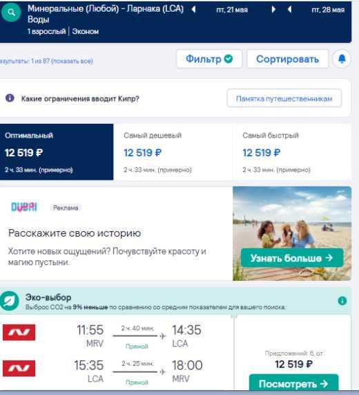 Кипр встречает рейсы из Минвод: дешевые билеты Nordwind всего за 12500₽ туда-обратно