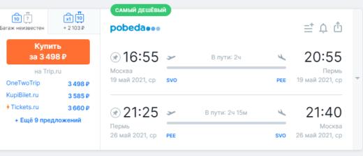 Летаем дешево с Победой: из Москвы в Казань 3000₽, Пермь 3500₽ туда-обратно