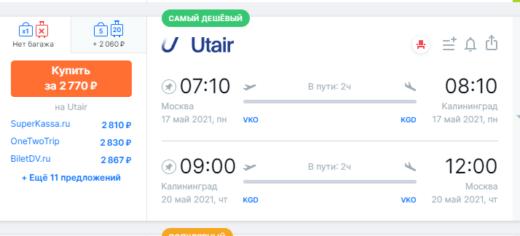 Не хочешь чартеры - бери регулярку. Горящие билеты Utair в Калининград из Мск за 2800₽ туда-обратно