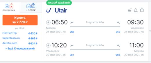 Билеты Utair в Ульяновск из Мск за 2800₽ туда-обратно