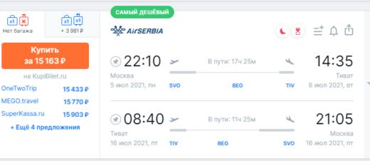 Летим из Москвы с Air Serbia в Грецию и Черногорию от 13000₽/15200₽ туда-обратно летом и осенью