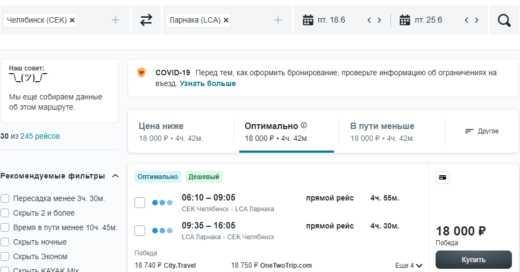 Победа запускает рейсы из Челябинска на Кипр! Прямые рейсы летом в Ларнаку от 18000₽ туда-обратно